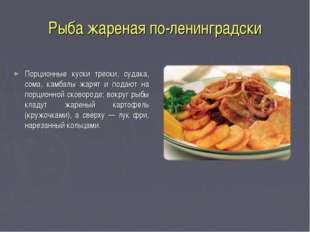 Рыба жареная по-ленинградски Порционные куски трески, судака, сома, камбалы ж