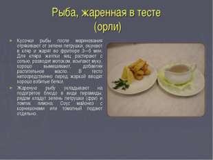 Рыба, жаренная в тесте (орли) Кусочки рыбы после маринования отряхивают от зе