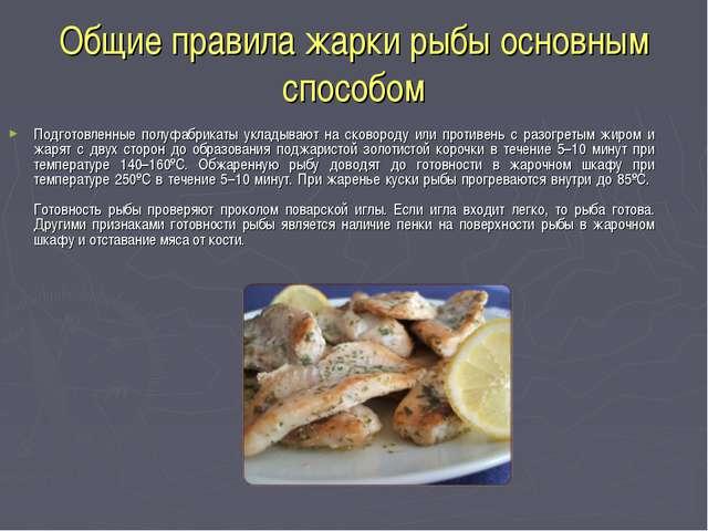 Общие правила жарки рыбы основным способом Подготовленные полуфабрикаты уклад...