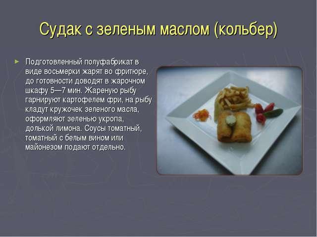 Судак с зеленым маслом (кольбер) Подготовленный полуфабрикат в виде восьмерки...