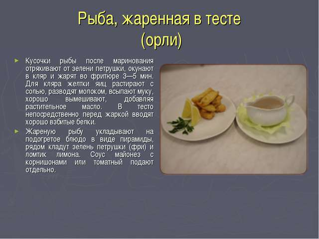 Рыба, жаренная в тесте (орли) Кусочки рыбы после маринования отряхивают от зе...