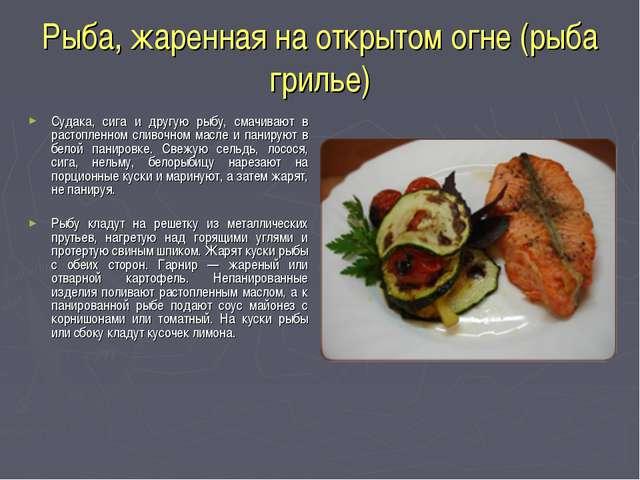 Рыба, жаренная на открытом огне (рыба грилье) Судака, сига и другую рыбу, сма...