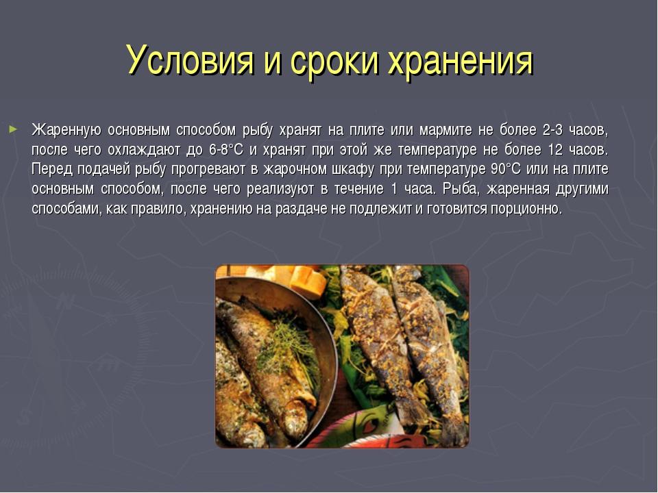 Условия и сроки хранения Жаренную основным способом рыбу хранят на плите или...
