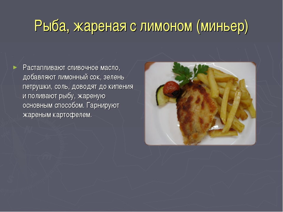 Рыба, жареная с лимоном (миньер) Растапливают сливочное масло, добавляют лимо...
