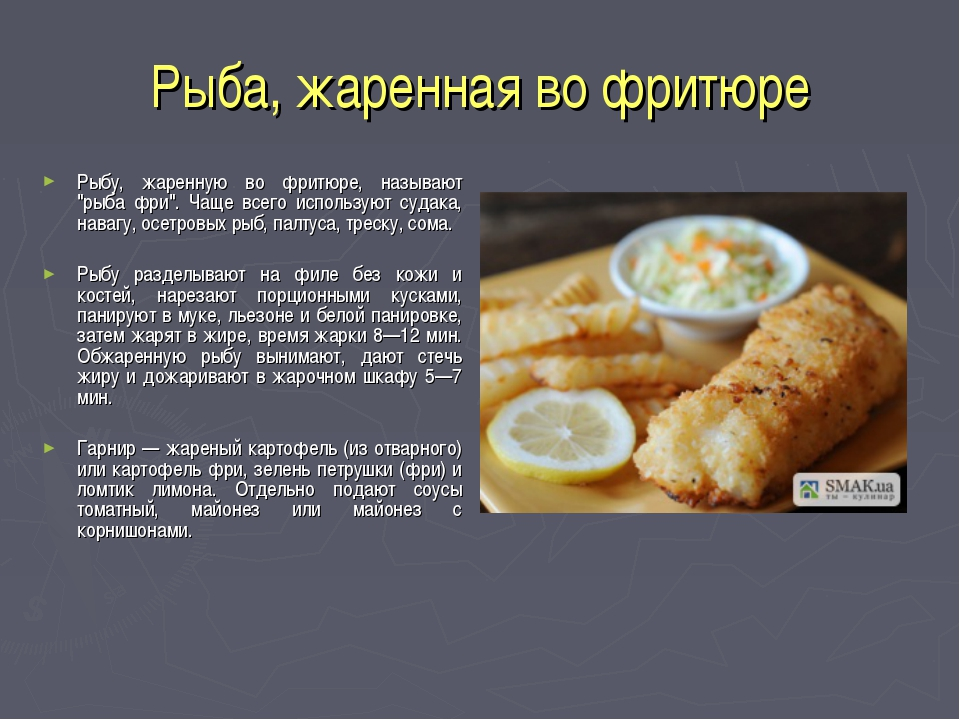 "Рыба, жаренная во фритюре Рыбу, жаренную во фритюре, называют ""рыба фри"". Чащ..."