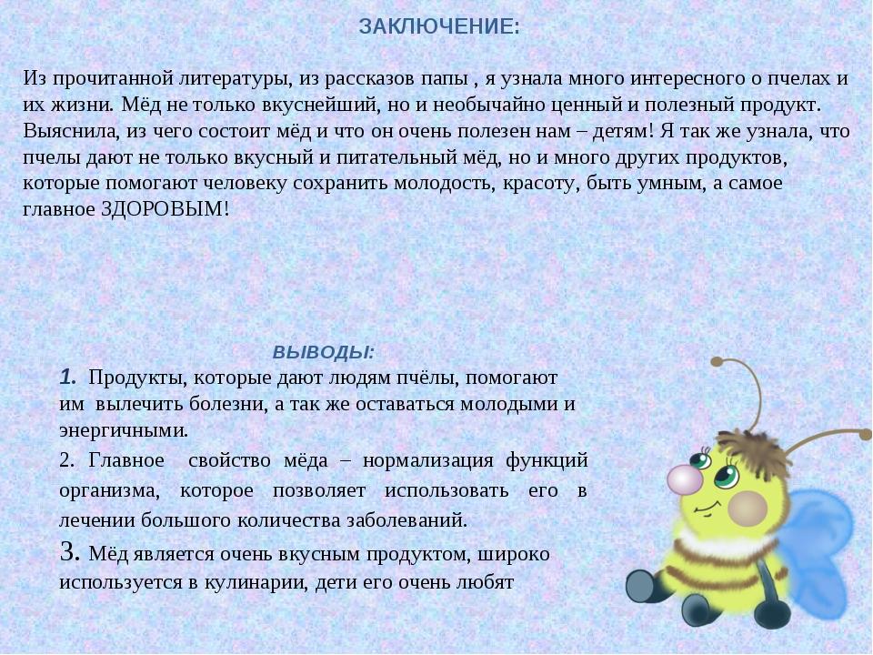 ЗАКЛЮЧЕНИЕ: ВЫВОДЫ: 1. Продукты, которые дают людям пчёлы, помогают им вылечи...