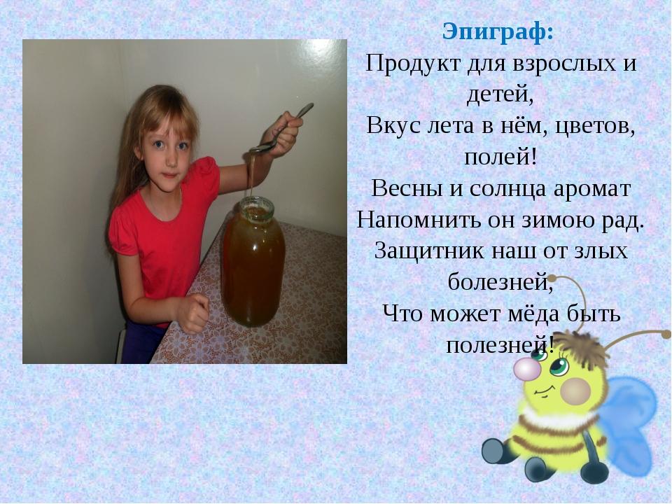 Эпиграф: Продукт для взрослых и детей, Вкус лета в нём, цветов, полей! Весны...