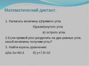 Математический диктант. 1. Написать величину а)прямого угла б)развёрнутого уг