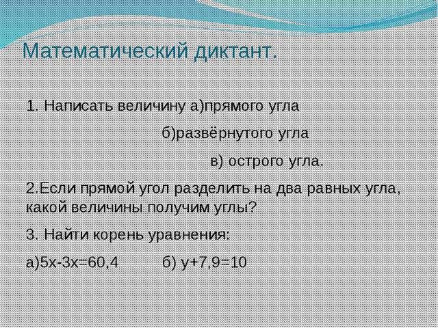 Математический диктант. 1. Написать величину а)прямого угла б)развёрнутого уг...