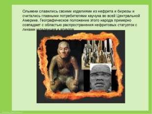 Ольмеки славились своими изделиями из нефрита и бирюзы и считались главными п