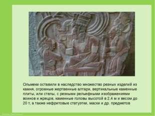 Ольмеки оставили в наследство множество резных изделий из камня, огромные жер