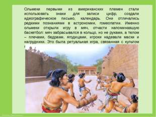 Ольмеки первыми из американских племен стали использовать знаки для записи ци