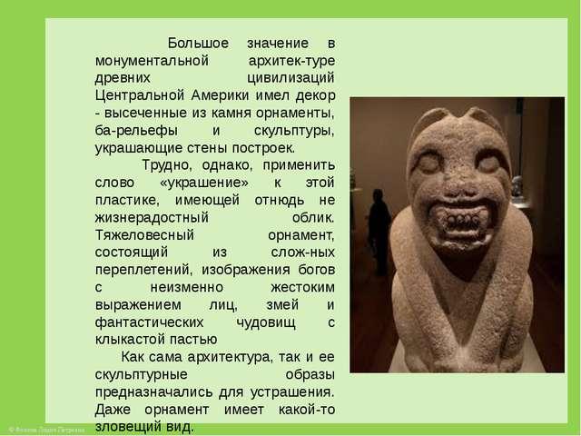 Большое значение в монументальной архитектуре древних цивилизаций Центральн...