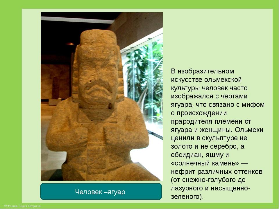 Человек –ягуар В изобразительном искусстве ольмекской культуры человек часто...
