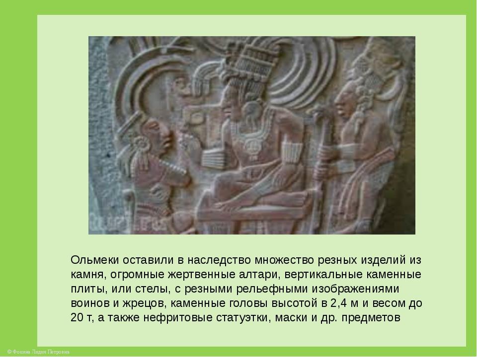 Ольмеки оставили в наследство множество резных изделий из камня, огромные жер...