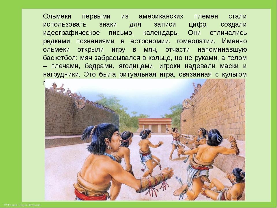 Ольмеки первыми из американских племен стали использовать знаки для записи ци...
