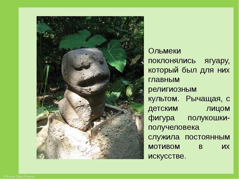 Ольмеки поклонялись ягуару, который был для них главным религиозным культом....