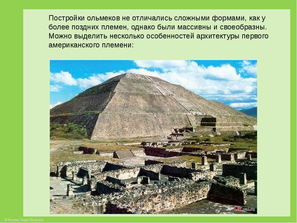 Постройки ольмеков не отличались сложными формами, как у более поздних племен...
