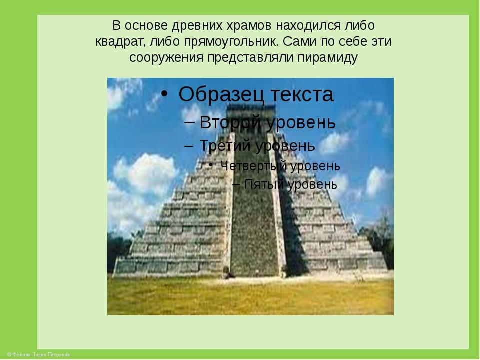 В основе древних храмов находился либо квадрат, либо прямоугольник. Сами по с...