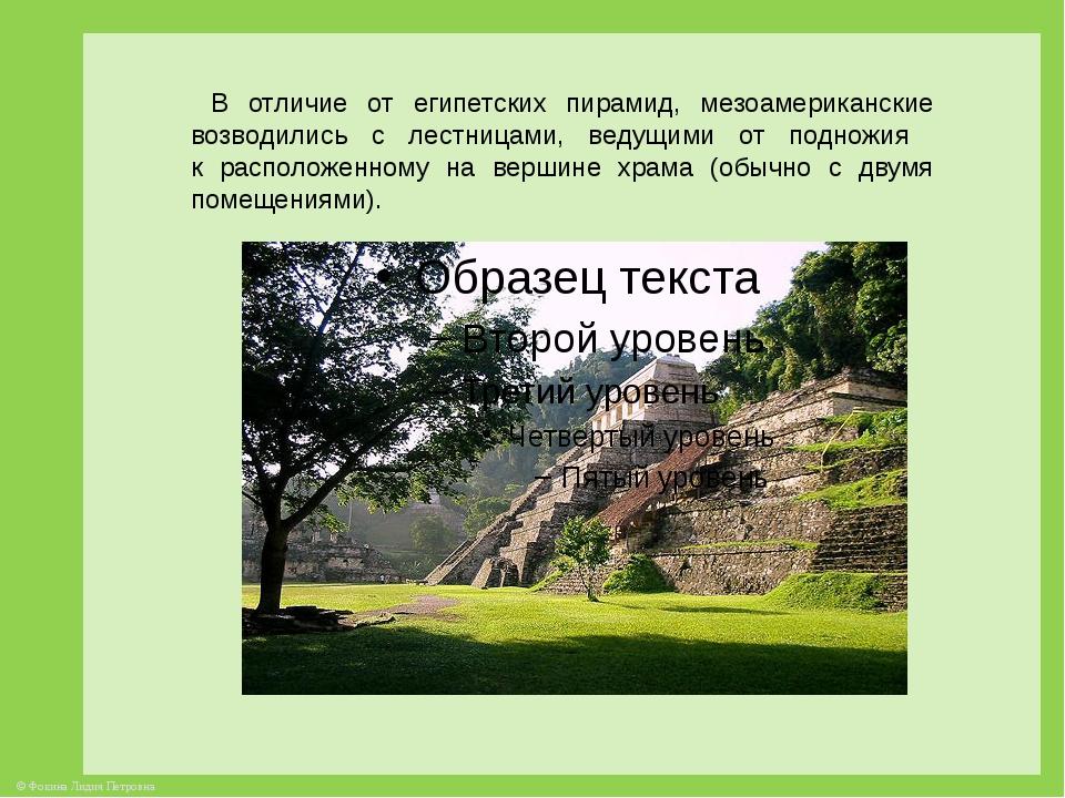 В отличие от египетских пирамид, мезоамериканские возводились с лестницами,...