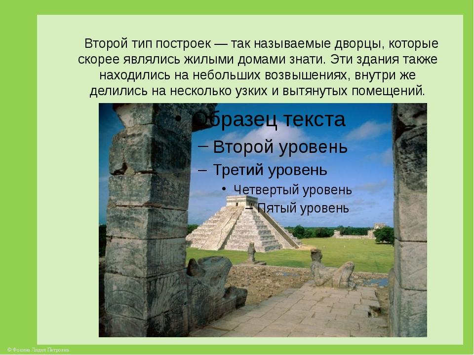 Второй тип построек — так называемые дворцы, которые скорее являлись жилыми...