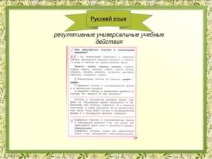 Русский язык регулятивные универсальные учебные действия