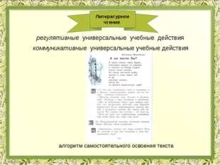 Литературное чтение алгоритм самостоятельного освоения текста регулятивные ун