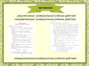 регулятивные универсальные учебные действия математика познавательные универс