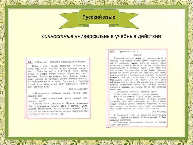 личностные универсальные учебные действия Русский язык