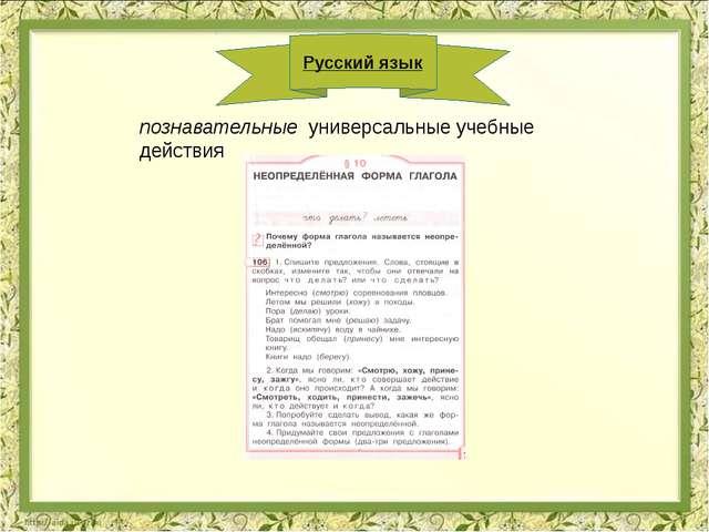 познавательные универсальные учебные действия Русский язык
