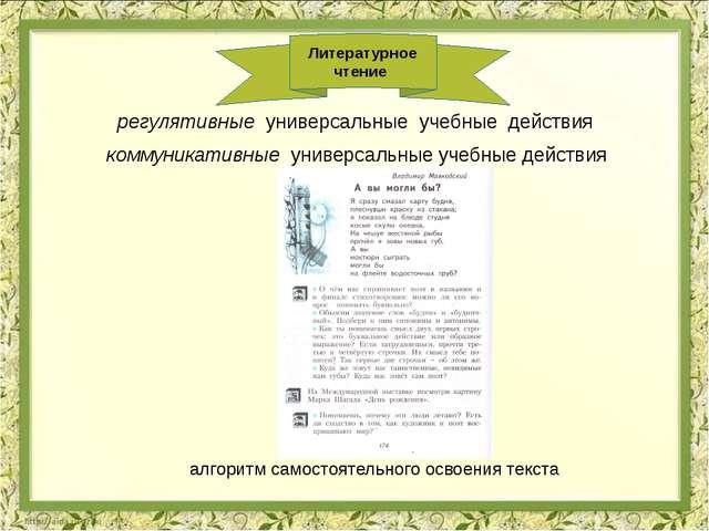Литературное чтение алгоритм самостоятельного освоения текста регулятивные ун...