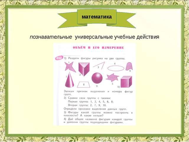 познавательные универсальные учебные действия математика