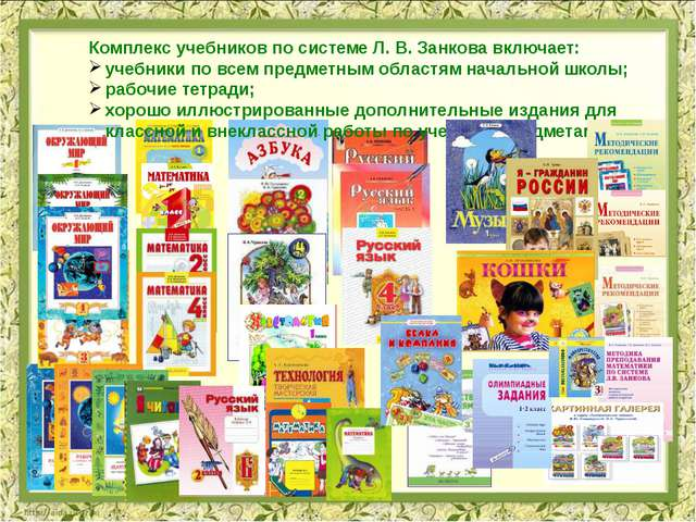 Комплекс учебников по системе Л. В. Занкова включает: учебники по всем предме...