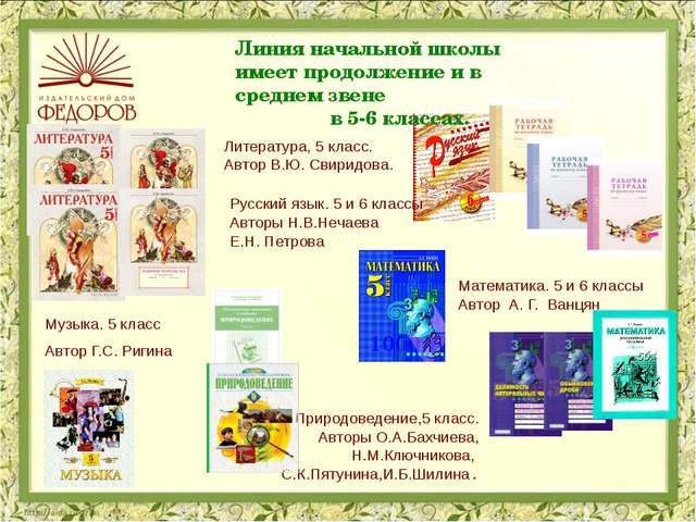 Литература, 5 класс. Автор В.Ю. Свиридова. Природоведение,5 класс. Авторы О...