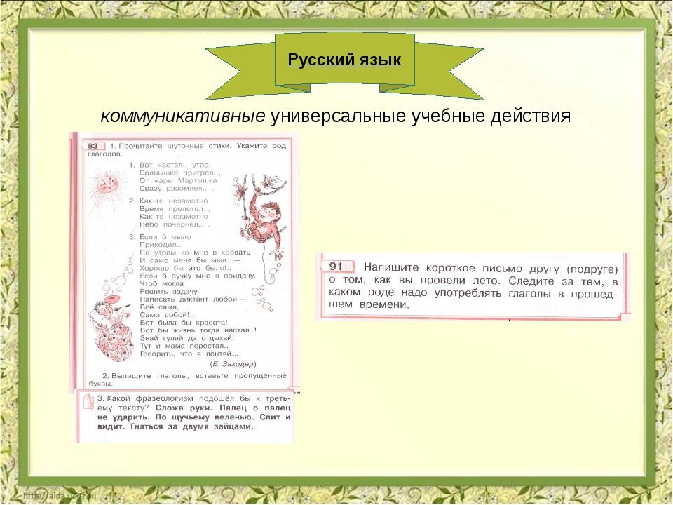 Русский язык коммуникативные универсальные учебные действия