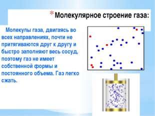 Молекулярное строение газа: Молекулы газа, двигаясь во всех направлениях, поч
