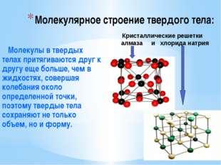 Молекулярное строение твердого тела: Молекулы в твердых телах притягиваются д