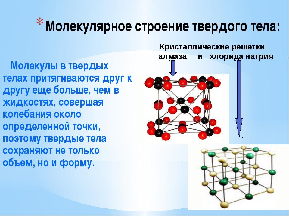 Молекулярное строение твердого тела: Молекулы в твердых телах притягиваются д...