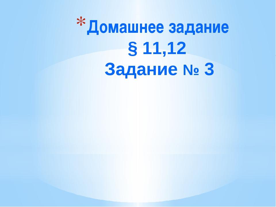 Домашнее задание § 11,12 Задание № 3