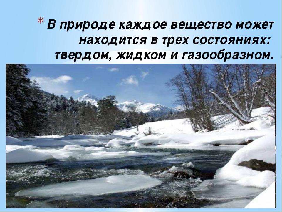 В природе каждое вещество может находится в трех состояниях: твердом, жидком...
