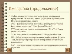 Имя файла (продолжение) Файлы данных, используемые различными прикладными про