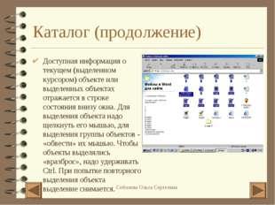 Каталог (продолжение) Доступная информация о текущем (выделенном курсором) об