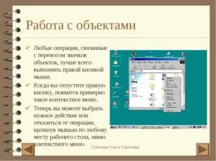 Работа с объектами Любые операции, связанные с переносом значков объектов, лу