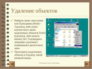 Удаление объектов Выбрать меню окна папки или Проводника (Файл / Удалить), ли