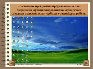 Системные программы предназначены для поддержки функционирования компьютера и