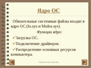 Ядро ОС Обязательные системные файлы входят в ядро ОС.(Io.sys и Msdos.sys). Ф
