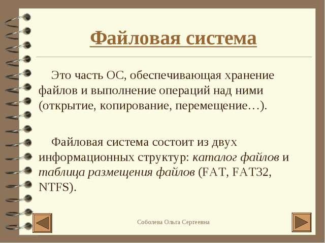 Файловая система * одноуровневая vasyatxt 360 байт 12032007 25 примерыdoc 13 кб 25042007 230 яbmp 1,28 мб