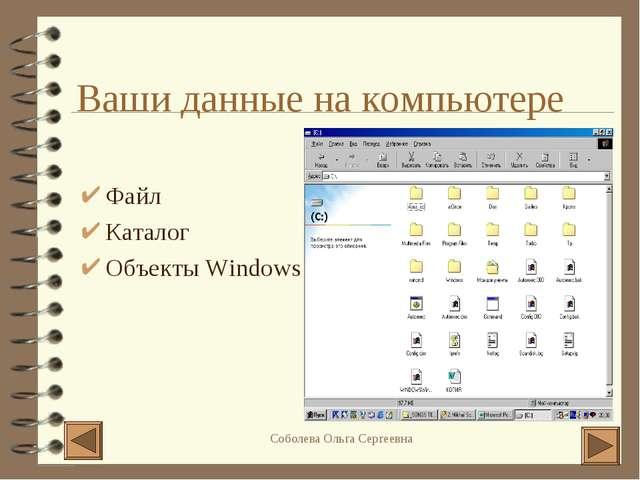 Ваши данные на компьютере Файл Каталог Объекты Windows Соболева Ольга Сергее...