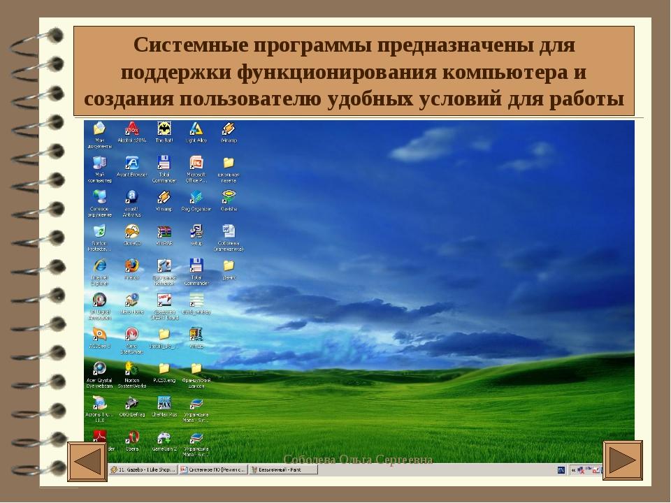 Системные программы предназначены для поддержки функционирования компьютера и...