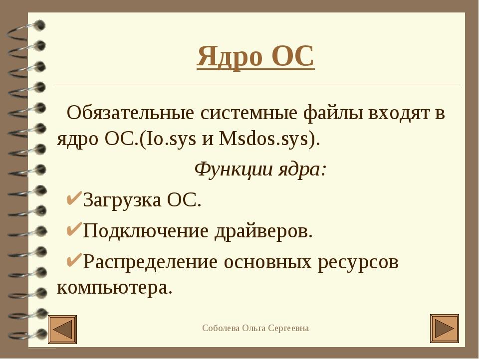 Ядро ОС Обязательные системные файлы входят в ядро ОС.(Io.sys и Msdos.sys). Ф...